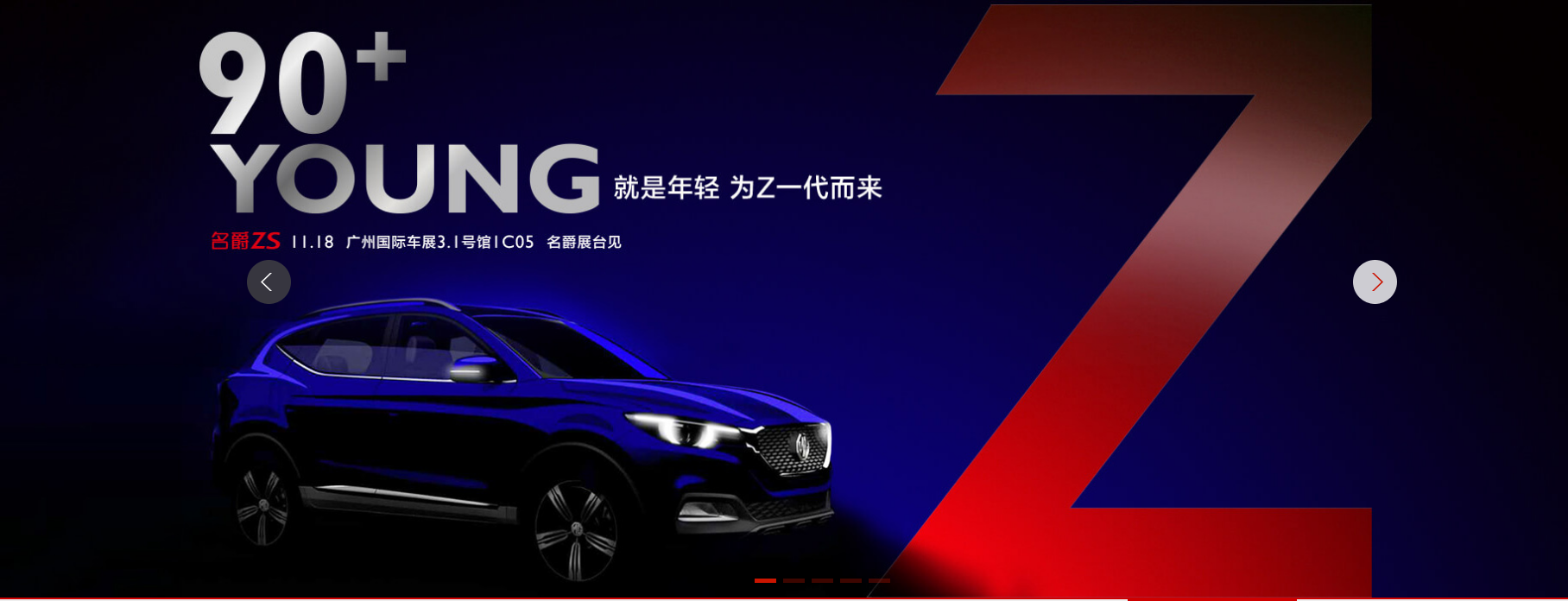 MG ZS SUV Previewed Before Guangzhou Show