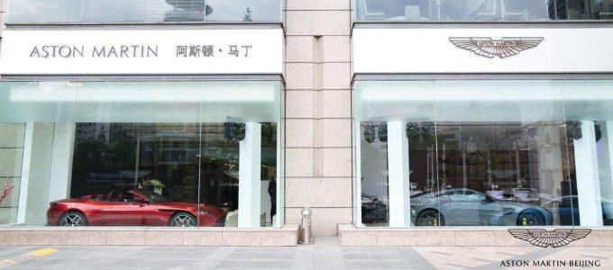 Aston Martin Beijing (3)